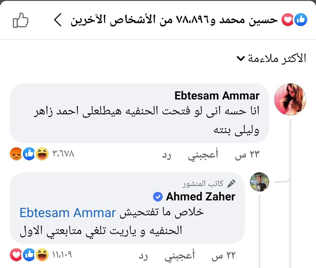 أحمد زاهر ينفعل علي متابعة لهذا السبب