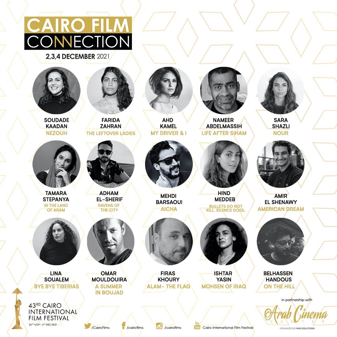 15 مشروعا روائياً ووثائقياً بملتقى مهرجان القاهرة السينمائي في نسخته  الثامنة .. التفاصيل الكاملة