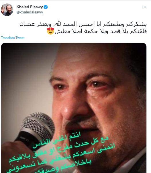 خالد الصاوي يكشف عن تطورات حالته الصحية : أسف علي إزعاجكوا