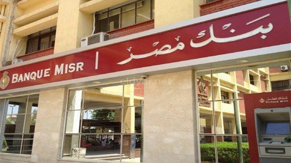 بنك مصر يوقع اتفاق تعاون مع الشركة المصرية لإدارة وتشغيل المترو لتقديم خدمات التحصيل الإلكتروني