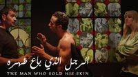 طرح فيلم الرجل الذي باع ظهره في السينمات السعودية