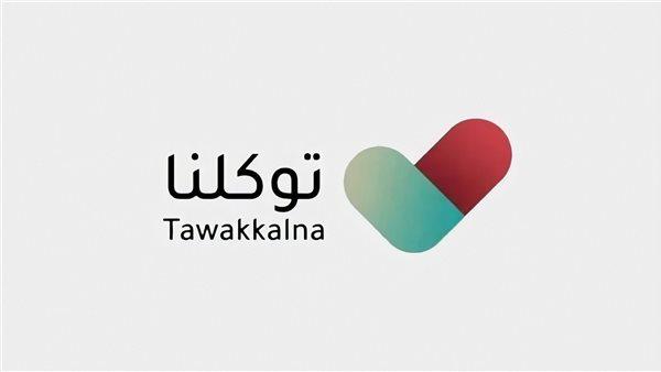 إضافة خدمات جديدة على تطبيق توكلنا في السعودية.. ما هي؟   الإخبارية