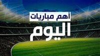 الأهلي ومنتخب مصر الأولمبي.. مواعيد مباريات اليوم الخميس 22-7-2021 والقنوات الناقلة