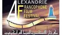 صورة أول دورة من مهرجان السينما الفرانكوفونية في الإسكندرية .. تفاصيل