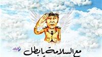 صورة مع السلامة يا بطل.. فنان تشكيلي ينعى المشير طنطاوي بـ صورة كاريكاتيرية
